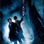 肉体派ホームズはアナザーワールド/映画『シャーロック・ホームズ シャドウゲーム』