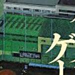 野球と中小企業ドラマが融合する再生ストーリー/小説「ルーズヴェルト・ゲーム」