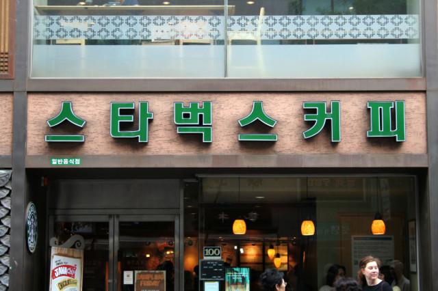 韓国のスターバックス
